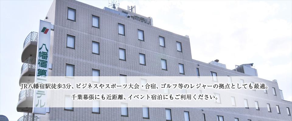 八幡市 ホテル